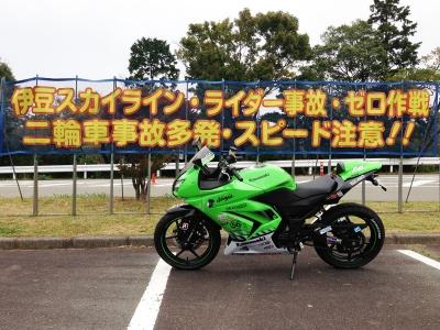 20151010-11_izu03