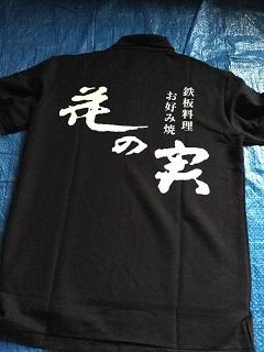 hananomi ushiro