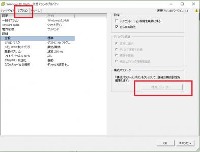 20150912_ESXi_VM_DeviceOption.png