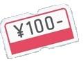 100円シール白