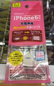 iphoneアダプタ1
