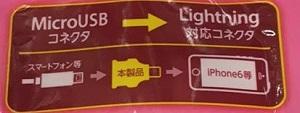 iphoneアダプタ2