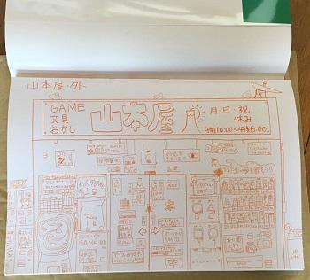 文房具図鑑背表紙