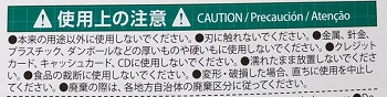 使用の注意