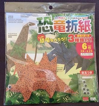 恐竜おりがみ