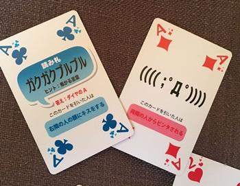 トランプカード1