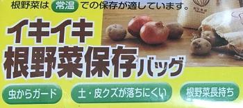 根野菜保存方法