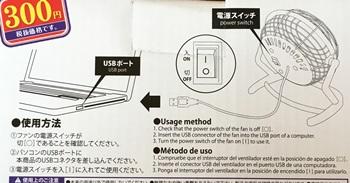 USB扇風機説明