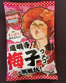 道明寺梅子ウメコの恋の挑戦状!