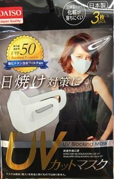 日焼け防止マスク