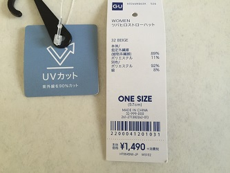 ストローハット UV