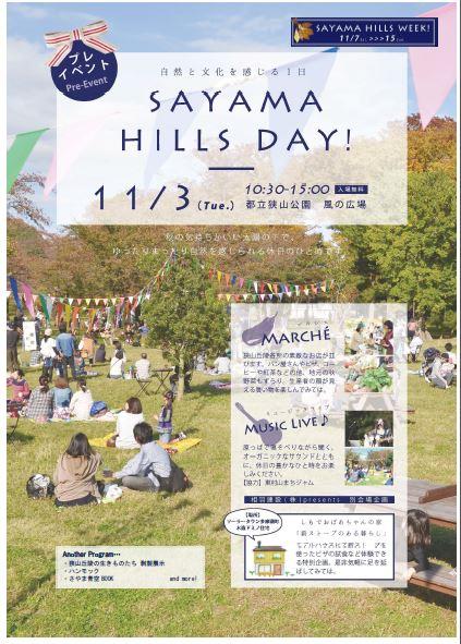 0001SAYAMA HILLS DAY!