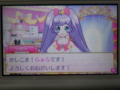 プリパラ3DS-001らぁら★