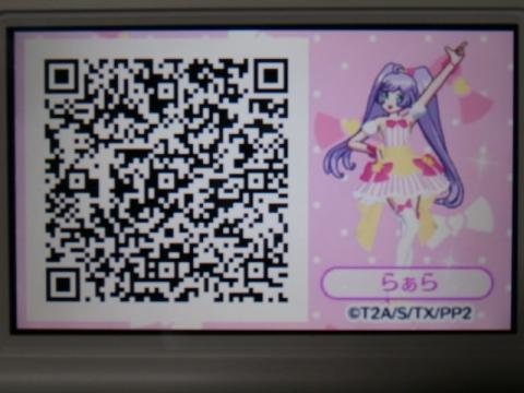 プリパラ3DS-010QRコード★