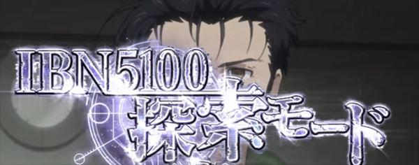 シュタゲ IBN5100