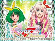マクロスフロンティア2 Bonus Live ver
