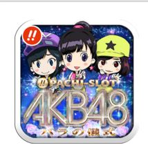 ぱちスロAKB48アプリ