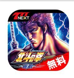 北斗強敵アプリ