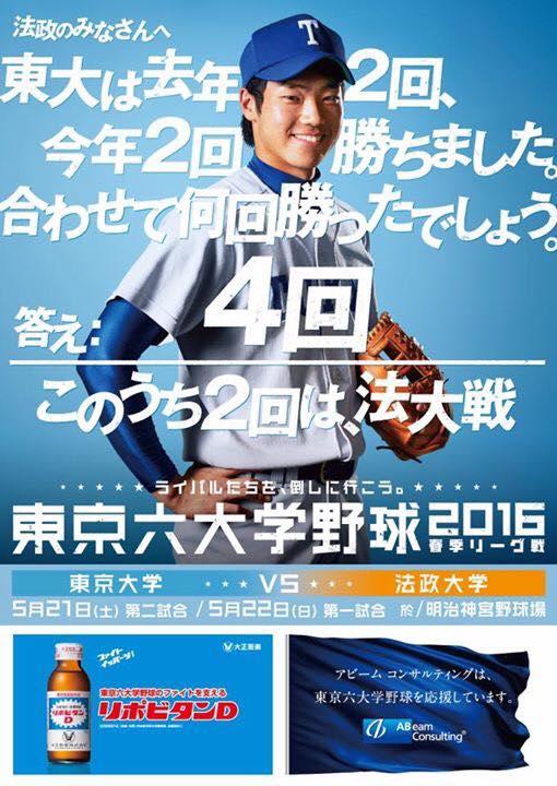 六大学野球の煽りポスターwwwww - Study速報