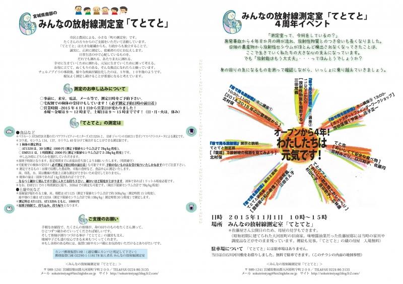 teto4ye_0914 (2)-001