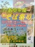 白鷹ヤナ公園(新そば祭り)