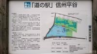 信州平谷(看板)