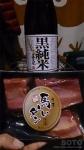 信州平谷(日本酒と馬いタン)