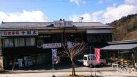 信州平谷(隣のお食事処)
