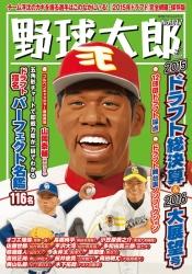 151201野球太郎
