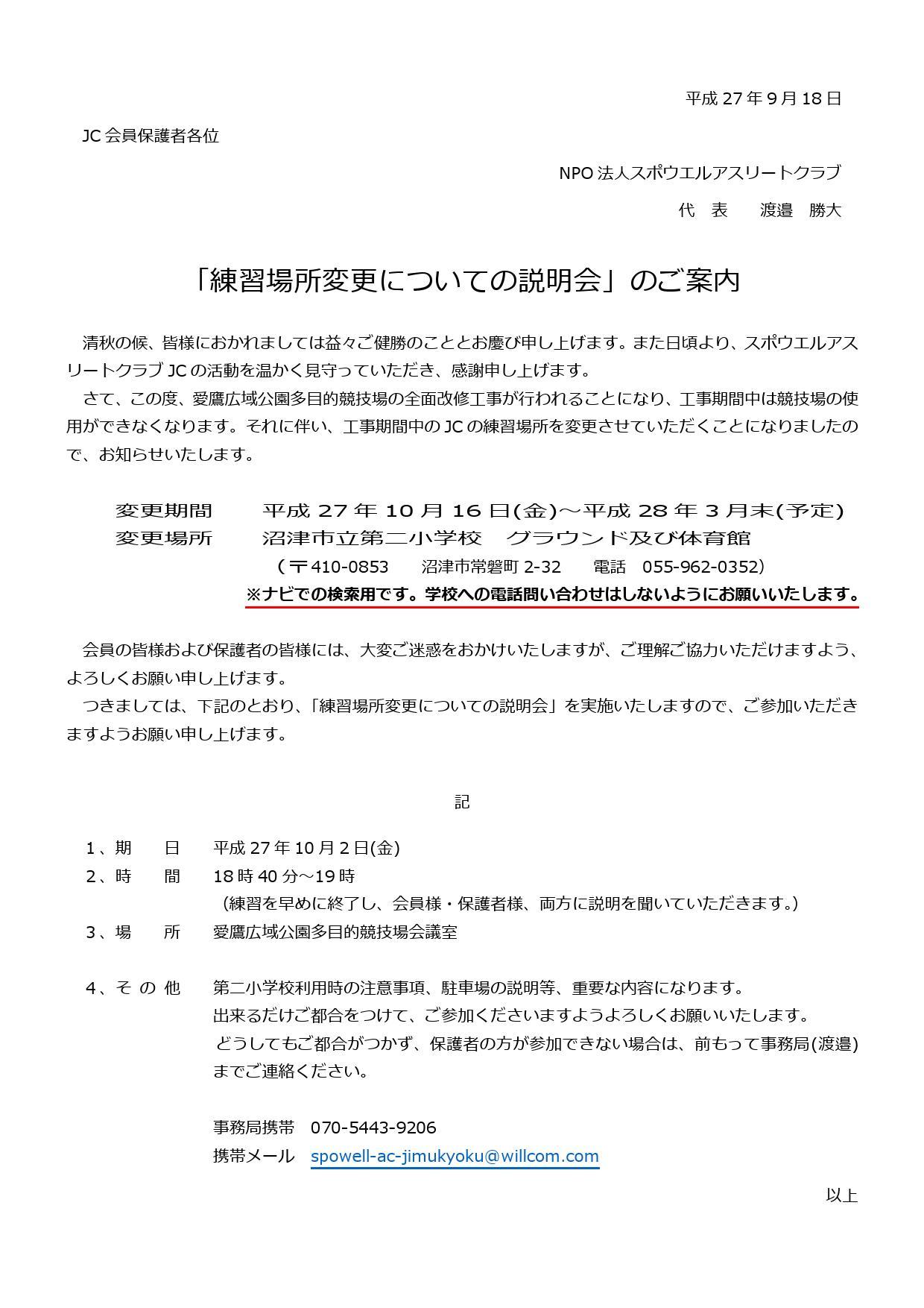 20150928jc-dainisyo1