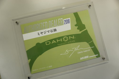 dahon authorized dealer