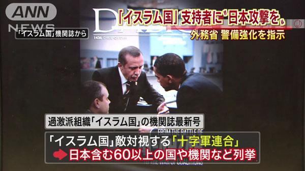0423_Islamic_State_DABIQ_target_Japan_embassy_20150911_a_01.jpg