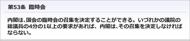 日本国憲法第53条