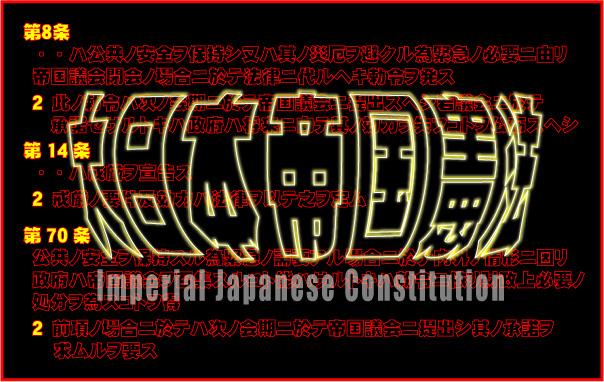 明治憲法の復活