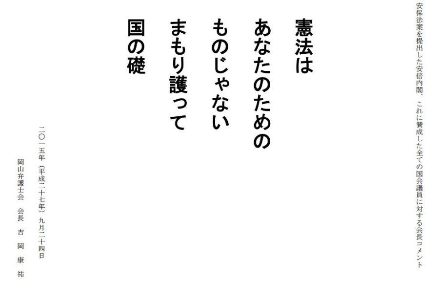岡山県弁護士会