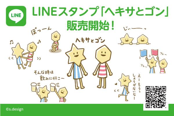 20151117_linestamp3