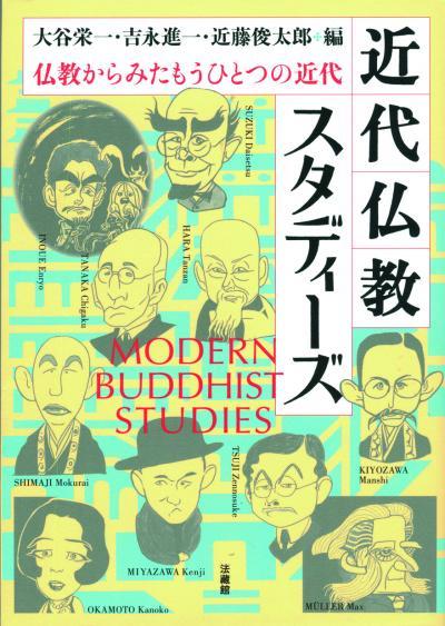 近代仏教スタディーズ(書影)