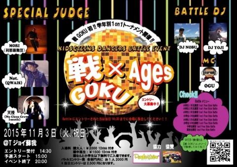 戦GOKU×Ages