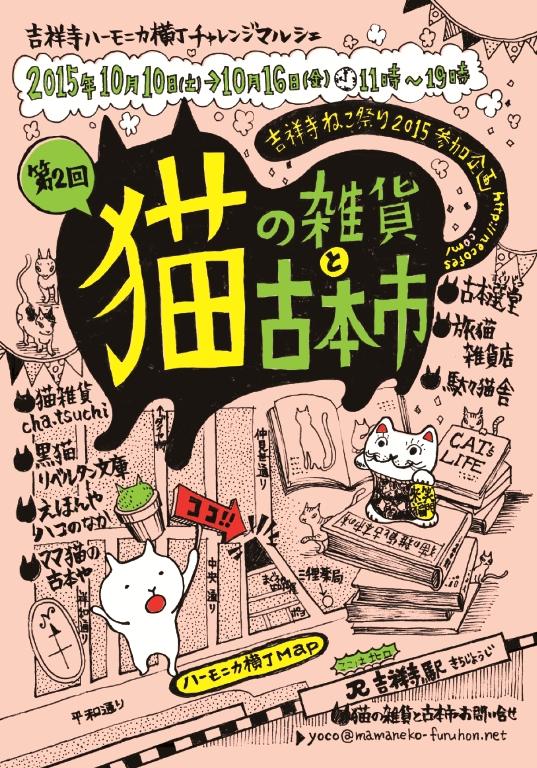 猫の雑貨と古本市2015チラシ