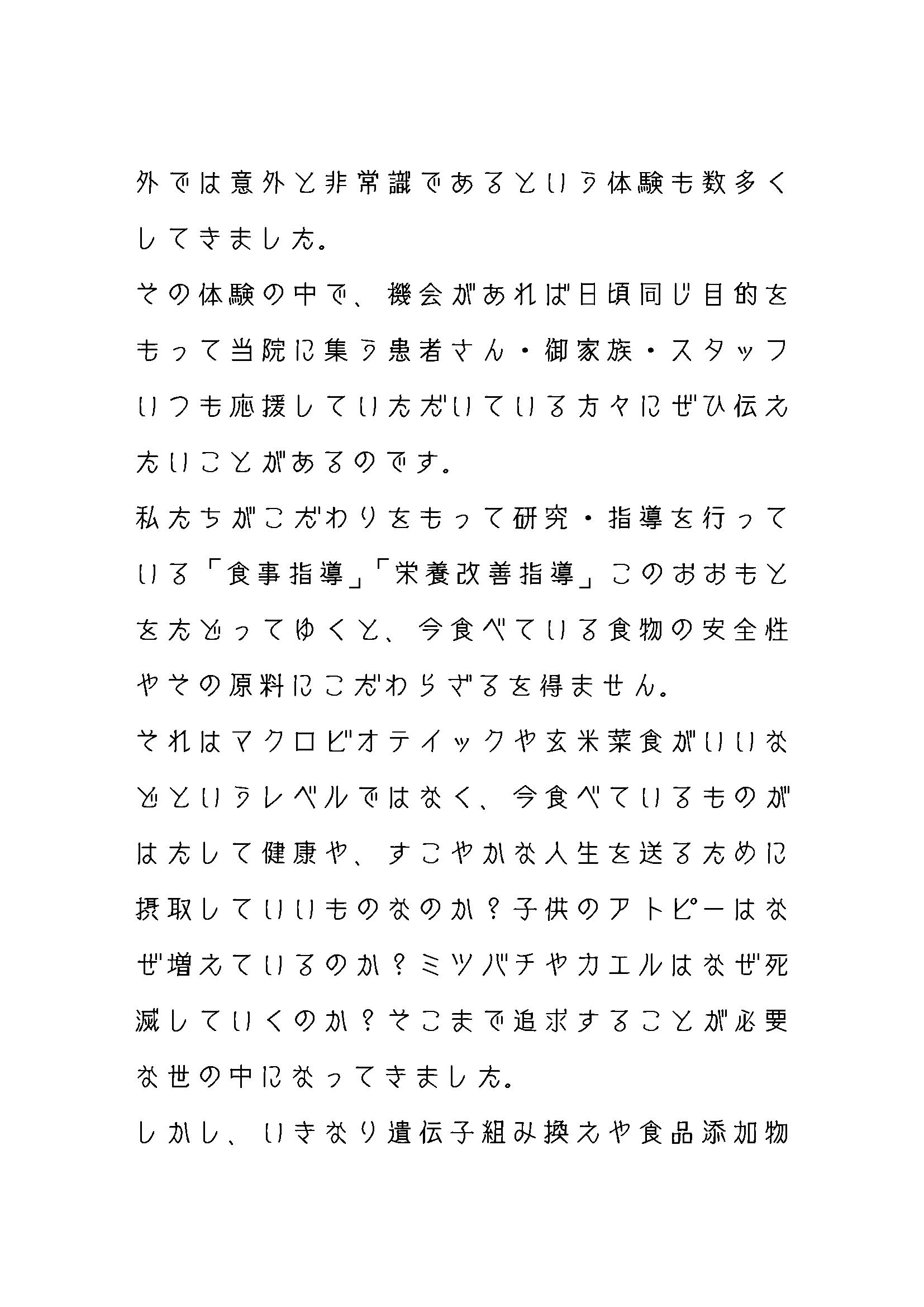 世界食文化紀行_ページ_2