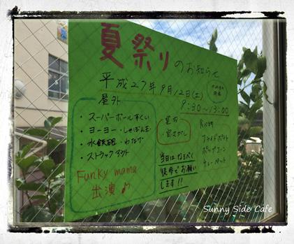 funkymama-minato201509-2.jpg