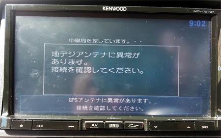150913_ナビ ERR