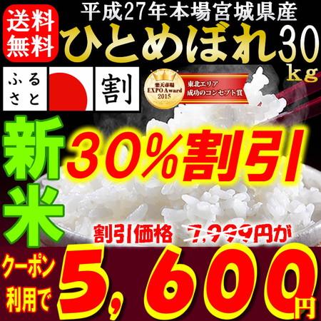 151205_楽天セール