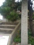 嶋児神社2