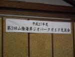 ガイド交流会開会3