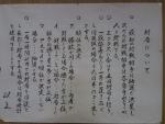 峰山町囲碁大会ルール