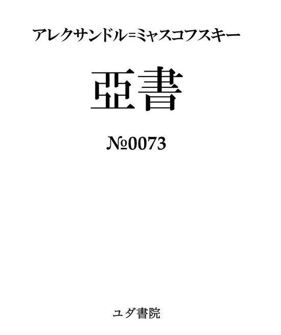 asyo3.jpg