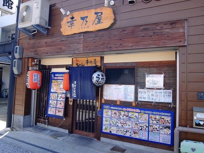 幸乃屋店1