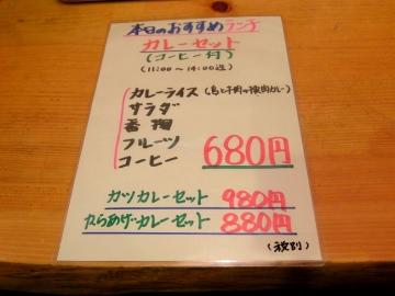 幸乃屋メニュー8