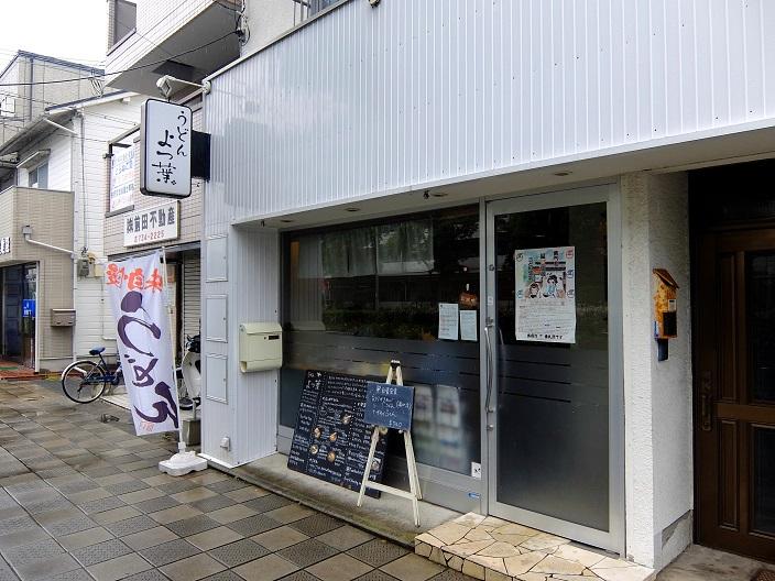 よつ葉店1